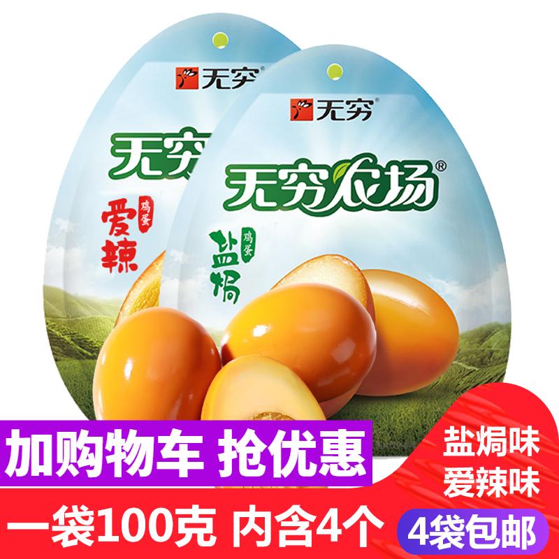 无穷农场盐�h鸡蛋爱辣卤鸡蛋袋装100g卤蛋五香蛋广东特产食品零食