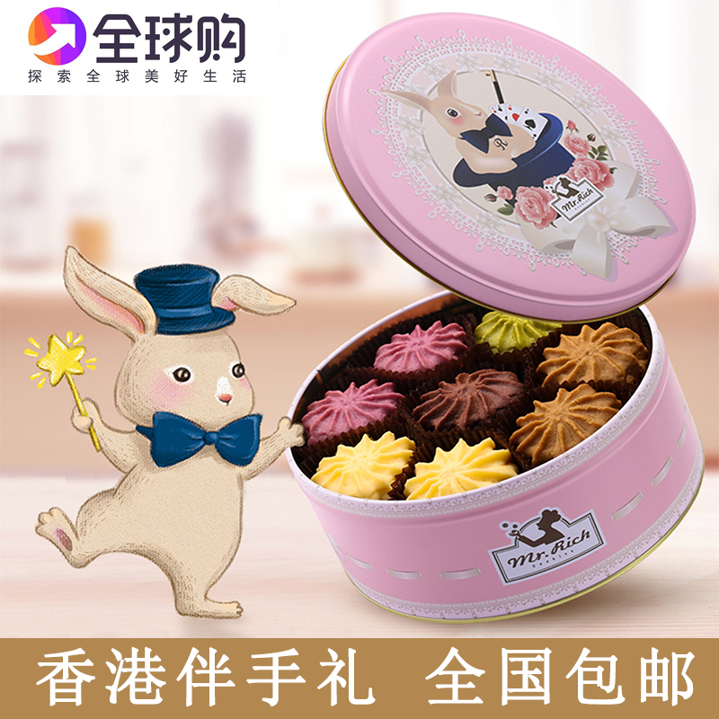 Mr. rich Hong Kong imported magic rabbit Cookie Gift box with hand Gift Handmade tin can powder can five flavors