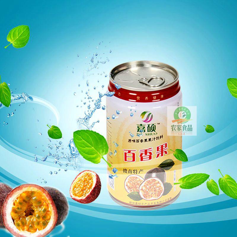 嘉硕百香果江西赣州特产定南特产百香果汁鲜果汁饮料和平特产