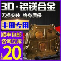 19款丰田R电影4卡罗拉雷凌威驰致炫X享发动机下护板凯美瑞底盘装甲