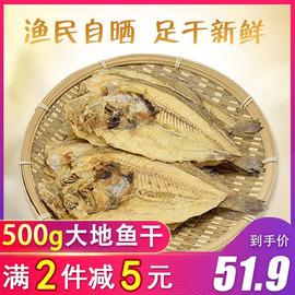 渔家自晒500g正宗大地鱼干 广东  潮汕特级左口比目鱼干 铁脯鱼干