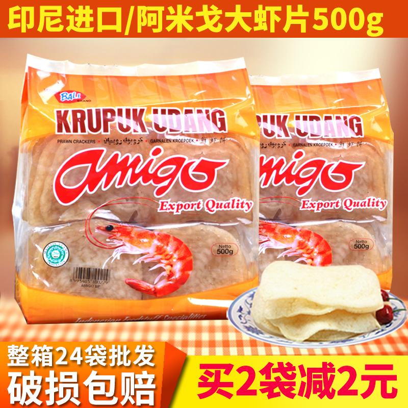 印尼进口阿米戈虾味木薯片油炸大虾片亚米高龙虾片膨化自己炸500g