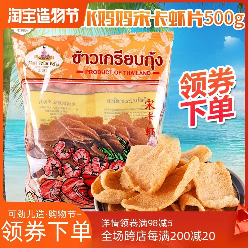 泰国进口水妈妈牌宋卡泰式虾饼虾片