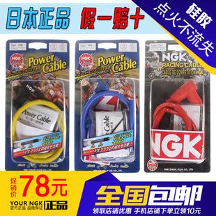 日本NGK 火花塞帽点火线 摩托车越野车沙滩车改装 正品 高压线