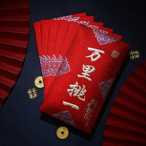 万里挑一改口红包封2021结婚个性创意高档婚礼大万元红包袋随份子