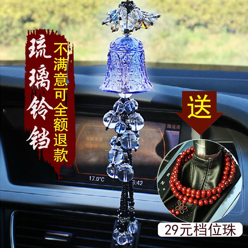 汽车车载挂件琉璃幸福风铃铛内饰后视镜保平安符车上挂饰装饰摆件