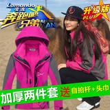 天天特价秋冬户外正品冲锋衣男女三合一两件套防水透气加厚登山服
