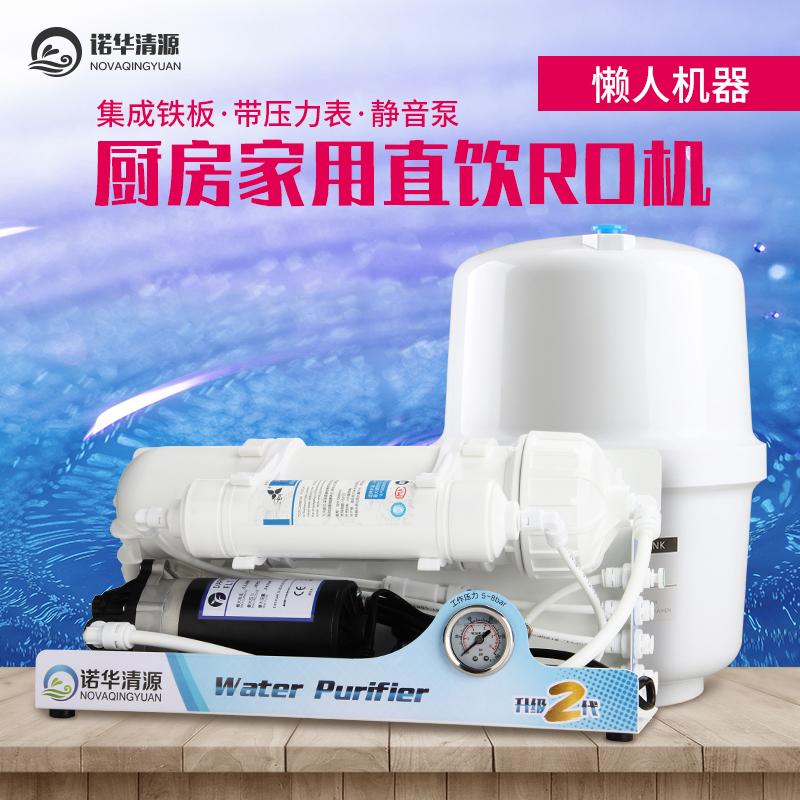 廚房家用凈水器凈水機 改裝純水機RO機 直飲水機 去除水垢重金屬