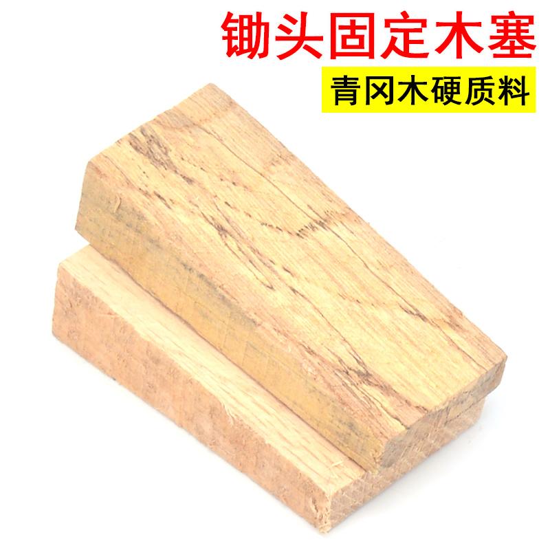 农用农具锄头固定木塞 安装锄头配件木头尖 锄头塞子鞍子 一个价