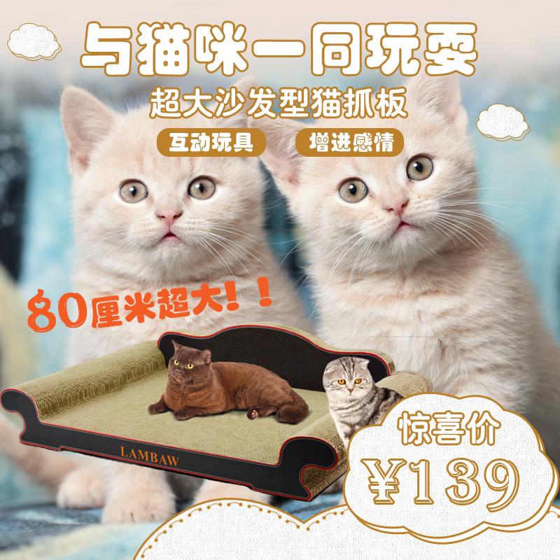 超大沙发猫抓板80CM磨爪器瓦楞纸猫窝猫咪用品猫玩具特大号猫爪板