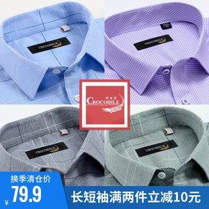 香港鳄鱼恤中年格子男长袖装白衬衣