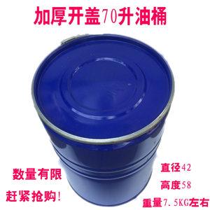 包邮70L铁桶 汽油桶 柴油桶 加厚桶 油箱 圆桶立式油桶加厚包装桶