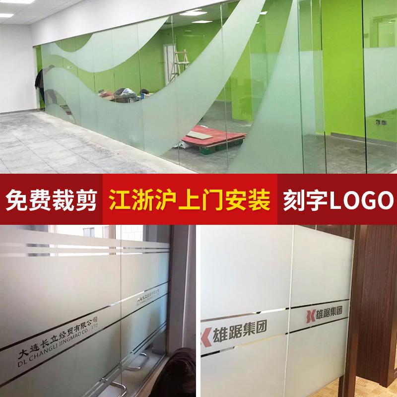 限9000张券办公室 磨砂膜 贴纸公司 玻璃门 logo 门贴 磨砂纸 玻璃贴纸 定做
