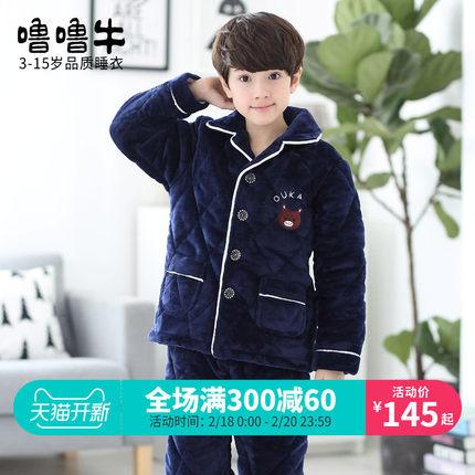 儿童睡衣男童冬季加厚款珊瑚绒夹棉三层男孩小孩宝宝中大童家居服
