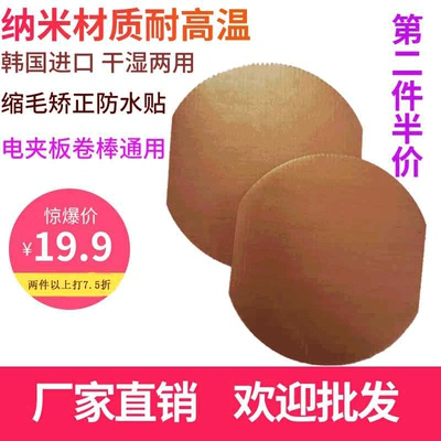Protein Correction Nano Waterproof Patch Splint Heat Insulation Film Nutrition Import High Temperature Moisturizing Moisturizing Imported from South Korea