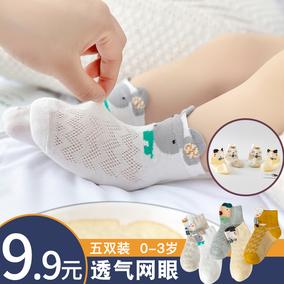 婴儿袜子夏季薄款纯棉宝宝网眼新生0-1岁3月可爱超萌男童女童春夏
