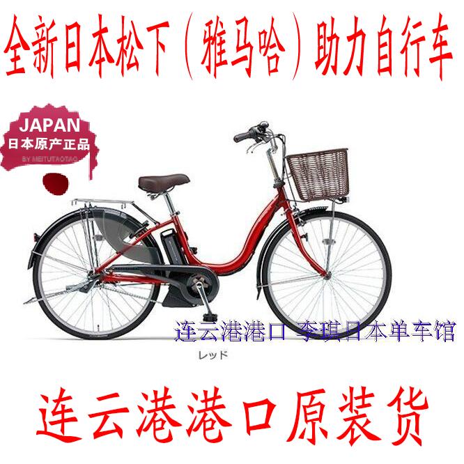 全新日本原装进口助力自行车雅马哈(松下)电动助力26寸 全部现货满27500.00元可用1元优惠券
