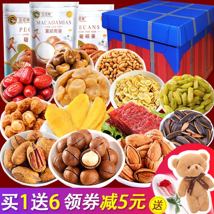 零食大礼包混合坚果干果空投箱礼盒送女生一整箱猪饲料好吃的食品