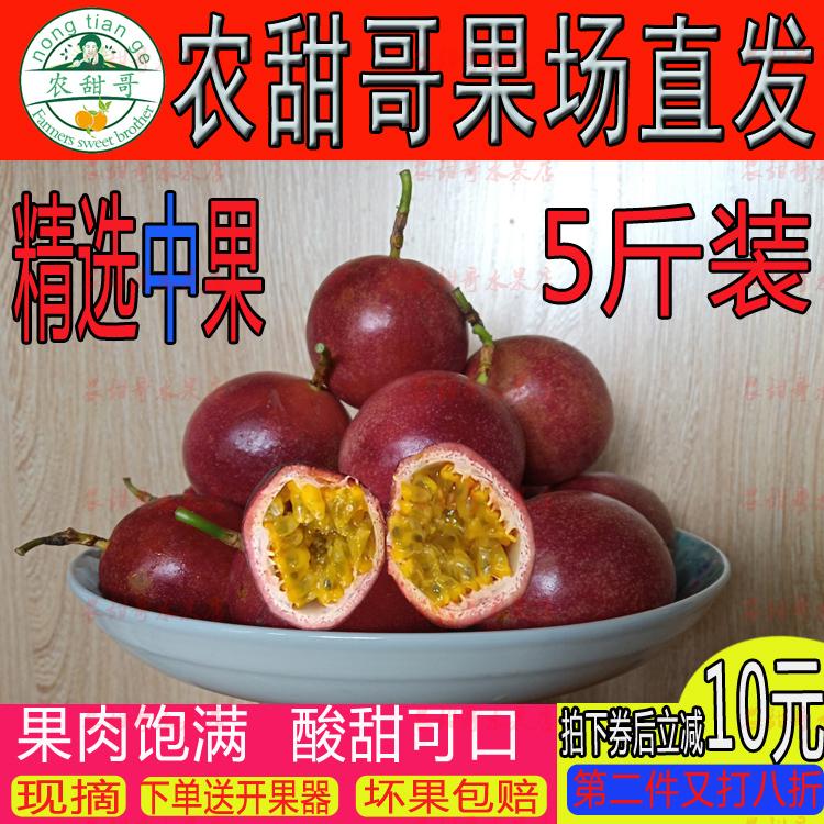 百香果一级大果鸡蛋果西番连水果土特产孕妇水果现摘现发5斤包邮