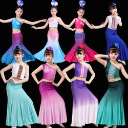 儿童傣族舞蹈演出服女童傣族儿童舞蹈表演服装孔雀儿童鱼尾裙长裙