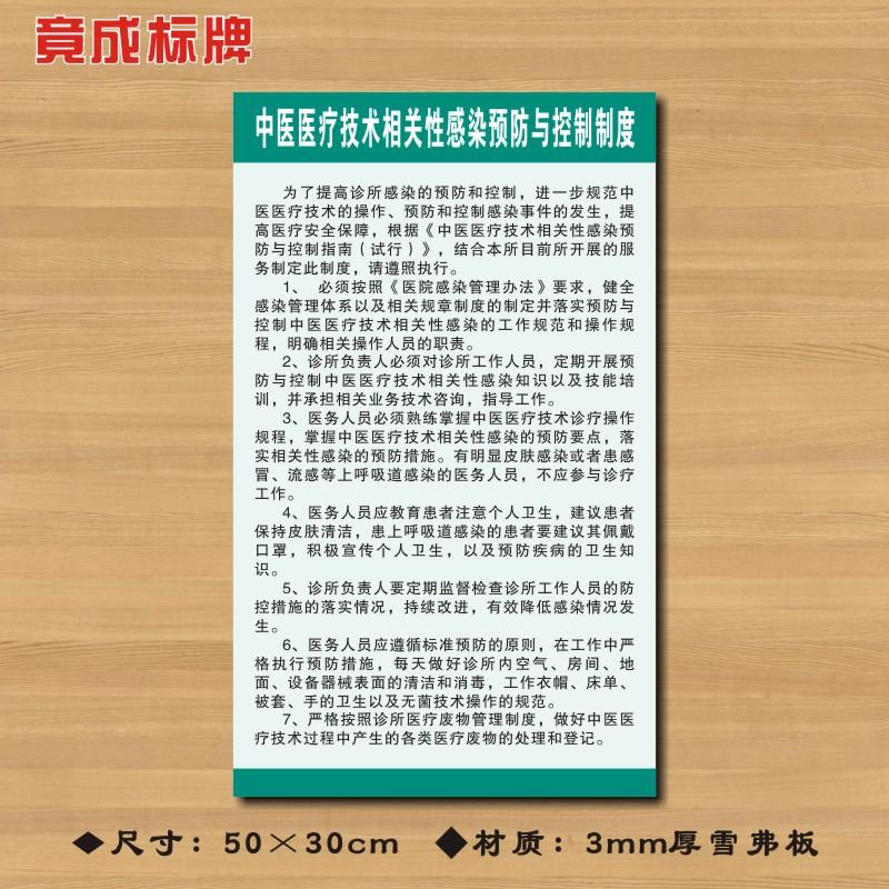 中医医疗技术相关性感染预防与控制制度医院诊所制度牌医药标识牌
