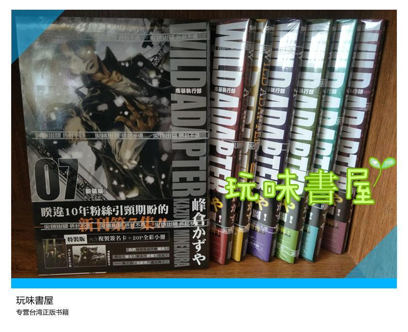 特价现货送书套【疾暴�绦胁啃伦鞍�1-7册(特装版)】尖端 1780