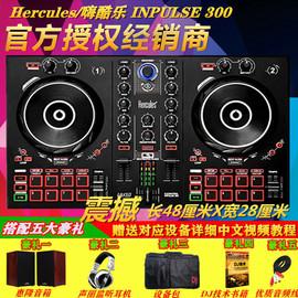 法國Hercules/嗨酷樂 DJ打碟控制器電腦 新手打碟機直播DJ打碟機圖片