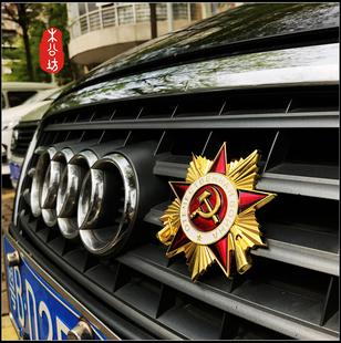 木公坊CCCP 一级卫国战争勋章 苏联金属车贴 越野改装车标 中网标