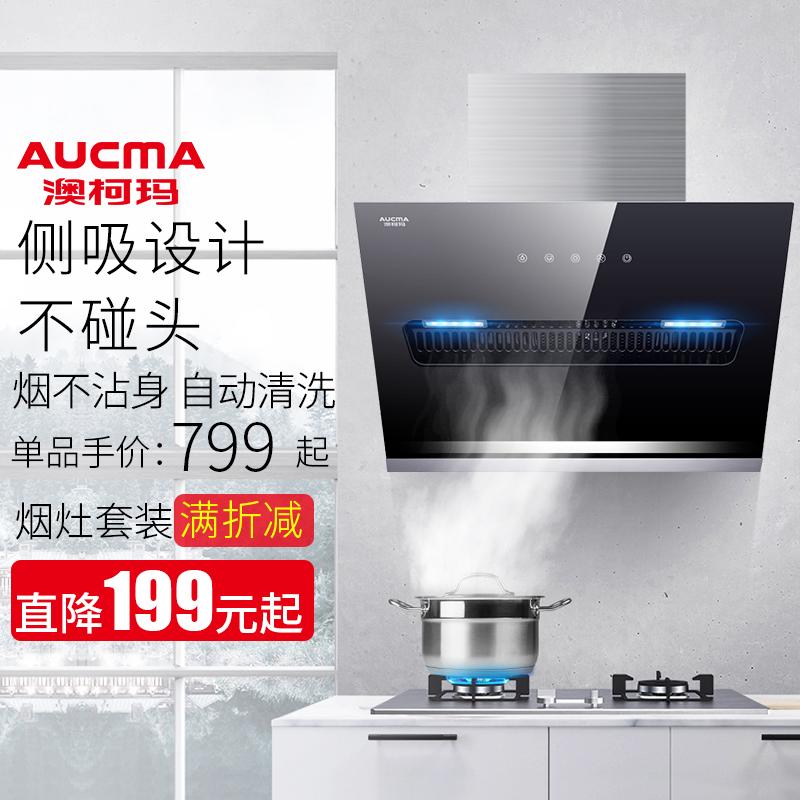 满350元可用30元优惠券aucma /澳柯玛抽壁挂式油烟机