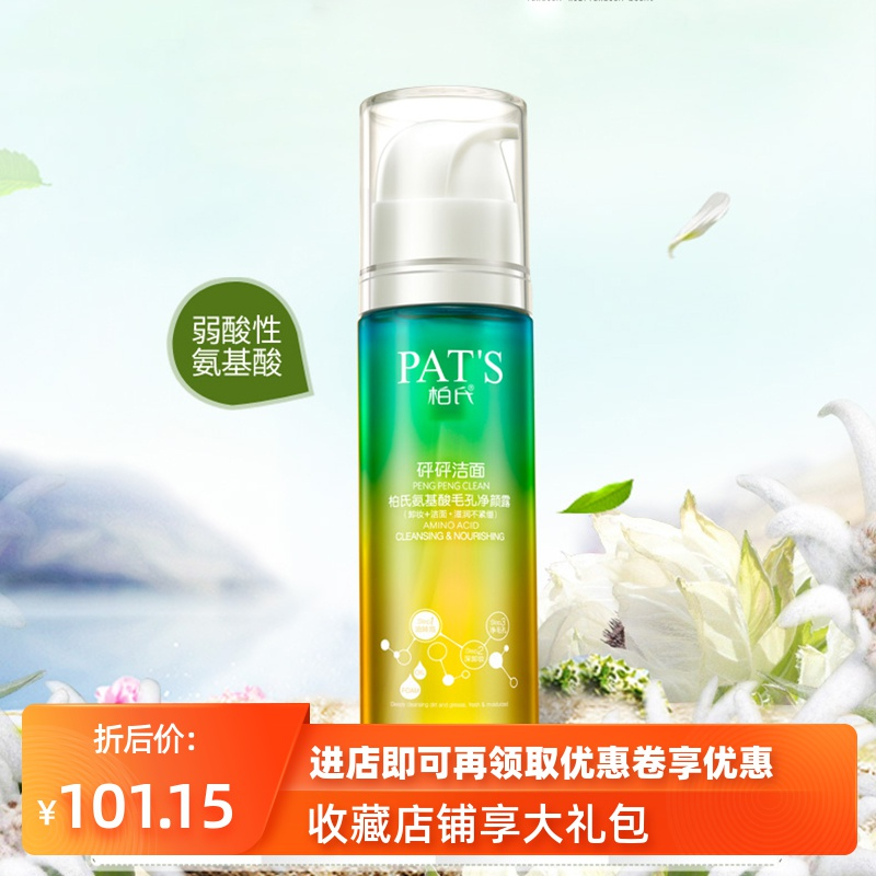 Baishi Bangbang amino acid cleanser makeup remover Facial Cleanser Deep Cleaning pores, oil control, moisturizing and moisturizing