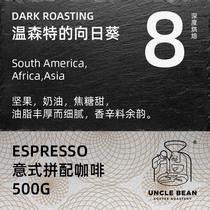 豆叔意式香浓咖啡豆手磨咖啡温森特向日葵意式咖啡可磨粉500克