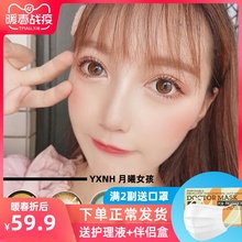 South Korea import big brand beauty pupil female half year throwing moon throwing beauty pupil Europe and America small diameter 14.0 contact lens sz