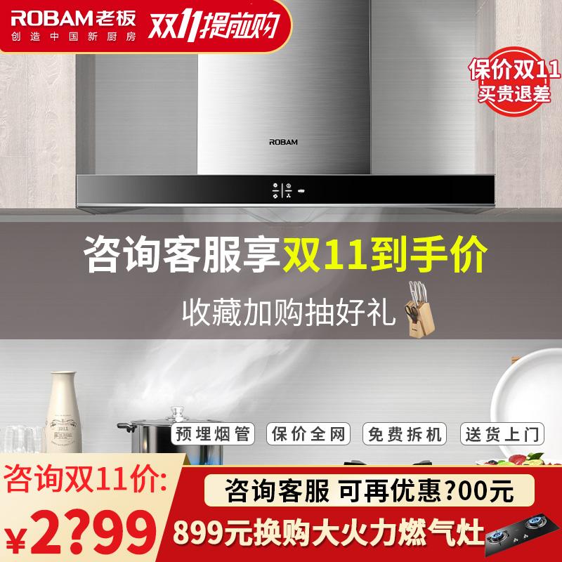 老板油烟机67X2吸抽排烟机大吸力家用厨房油烟电器欧式抽油烟机