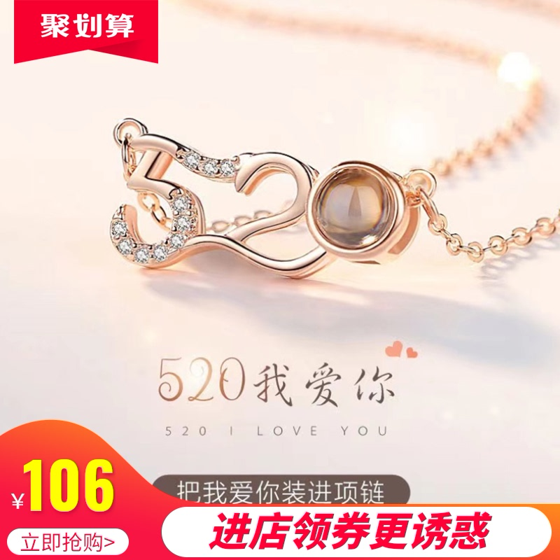 miflame佐卡伊520表白神器创意投影灵动项链女送女友007