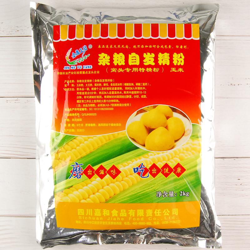 玉米自发粉窝窝头预拌特精粉金磨玉坊杂粮面家用商用包子馒头面粉