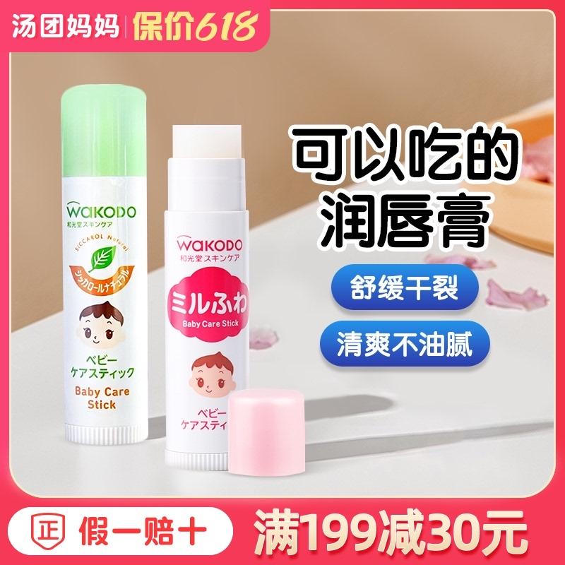 日本和光堂保湿润唇膏天然婴儿童滋润补水幼儿专用可食用孕妇无色淘宝优惠券