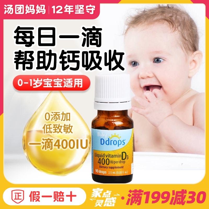 H美国baby ddrops维生素婴儿童d3滴剂宝宝新生幼儿滴vd3补钙剂维d