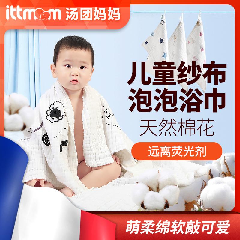 法国ikidz纱布新生儿宝宝棉浴巾热销11件正品保证