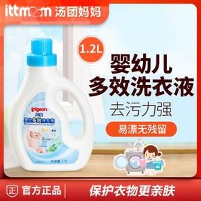 贝亲1.2 l婴儿多效洗衣液