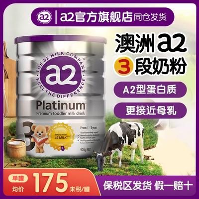 新西兰进口a2奶粉3段宝宝婴儿童幼儿1新生4白金版2三段澳洲牛奶粉