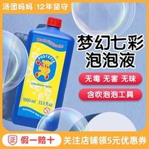 德国进口泡特飞泡泡水补充液 安全无味 宝宝儿童吹泡泡棒玩具户外