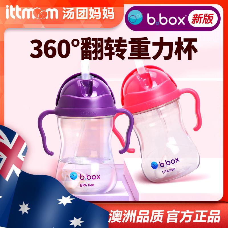 限9000张券bbox 儿童吸管杯 b.box 重力球婴儿学饮杯宝宝喝水杯饮水杯带手柄
