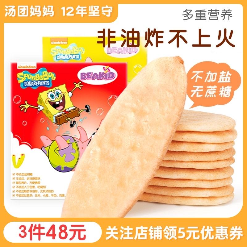 海绵宝宝米饼7辅食送婴儿童磨牙棒
