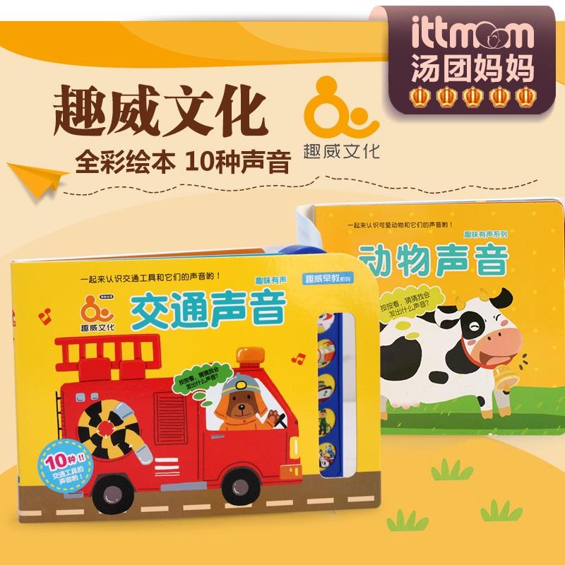 Тайвань интерес престиж культура из младенец звук читать вещь ребенок просветить чтение книга членство инжир книга ребенок обучения в раннем возрасте музыка игрушка