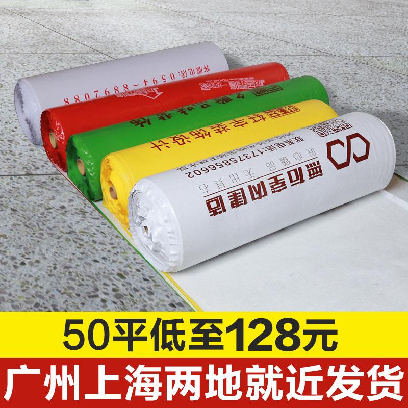 地面保护膜家装地板地砖瓷砖加厚耐磨pvc加棉装修地膜家用保护垫