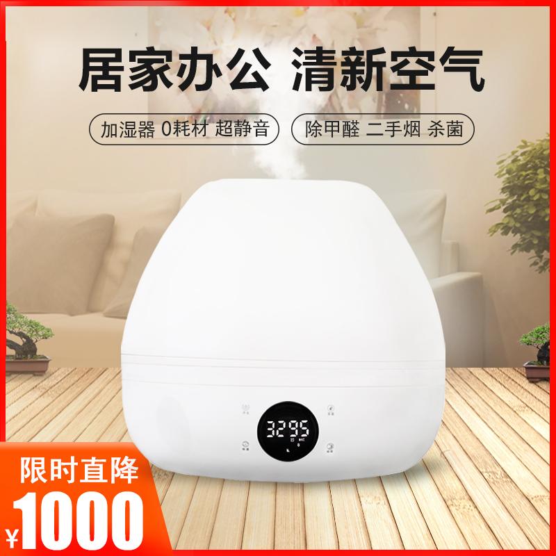 [生活家电数码购物网加湿器]智能空气净化器家用去除甲醛mp2.5月销量34件仅售238元