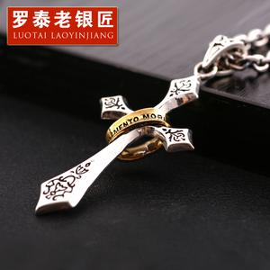 罗泰老银匠s925银饰品 复古泰银十字架吊坠项链 潮男个性项坠