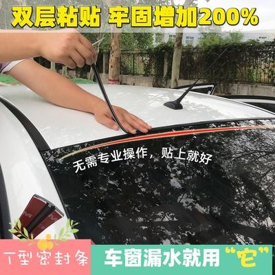 前挡风玻璃车窗密封条车顶防水防尘隔音胶条T字T型汽车后尾门改装
