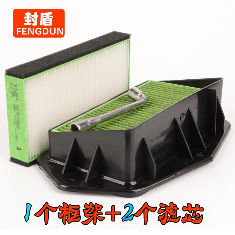 封盾适用于斯柯达明锐 昊锐 速派 野帝外置空调滤芯滤清器格PM2.5