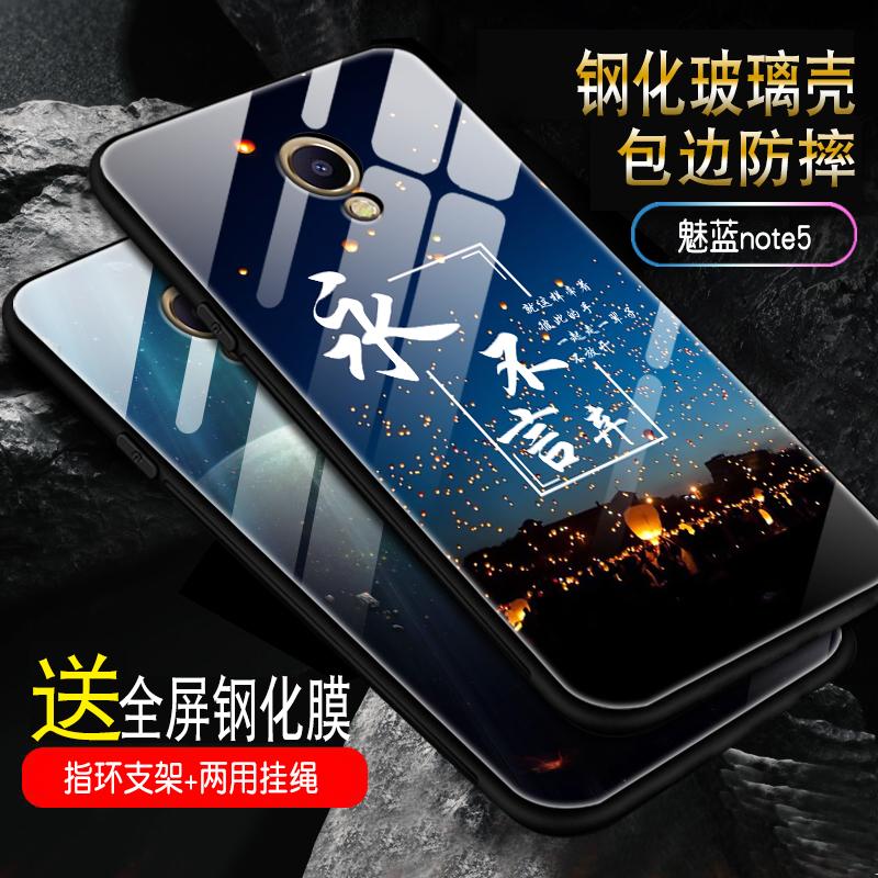 魅蓝note5手机壳 魅族noto5玻璃壳硬镜面保护套全包韩国潮款男女个性创意外11-30新券